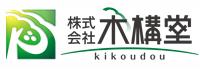 株式会社 木構堂